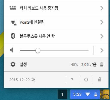 Screenshot 2015-12-29 at 5.53.52 PM
