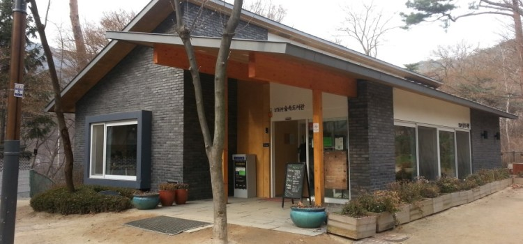 삼청공원 숲속도서관 방문기