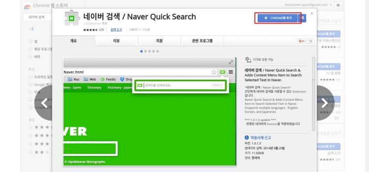 크롬북 / 브라우져에서 네이버 검색 쉽게 하기