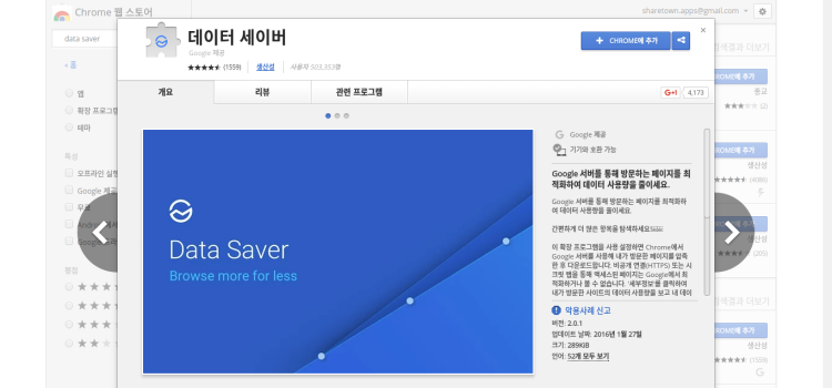 크롬 데이터 세이버 (Data Saver) 사용하기