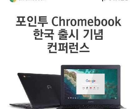 [포인투랩] 포인투 Chromebook 한국 출시 기념 컨퍼런스