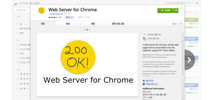 크롬북을 웹/로컬 서버로 사용하기