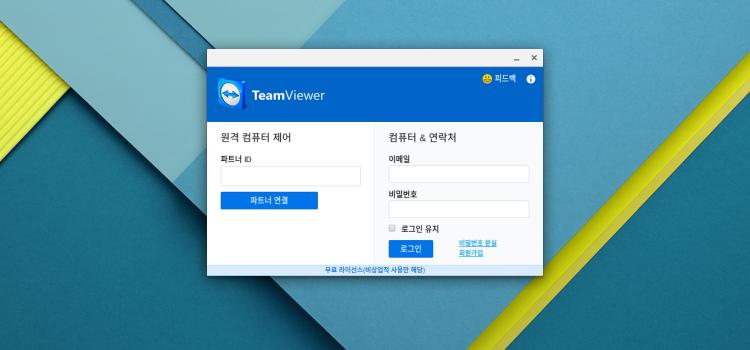 크롬북에서 TeamViewer를 사용한 원격 데스크톱 연결