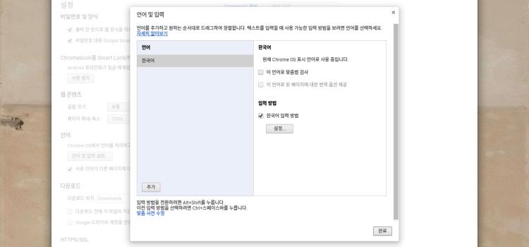 Chrome OS 한글 사용 관련 패치 현황