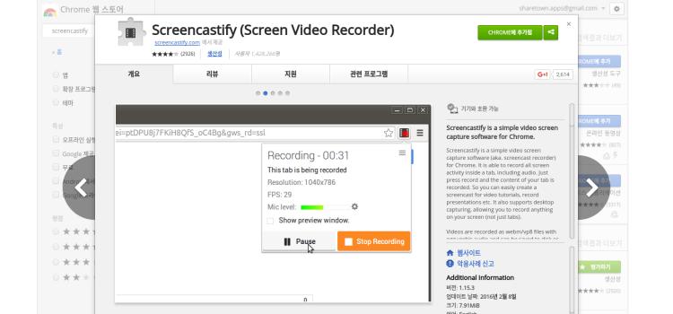 Screencastify를 이용하여 크롬북 화면 녹화하기