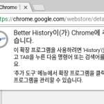 더 쉬운 크롬북 / 브라우저 웹사이트 방문 기록 관리하기