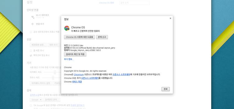 포인투 크롬북 한글 패치! (개발자 채널)