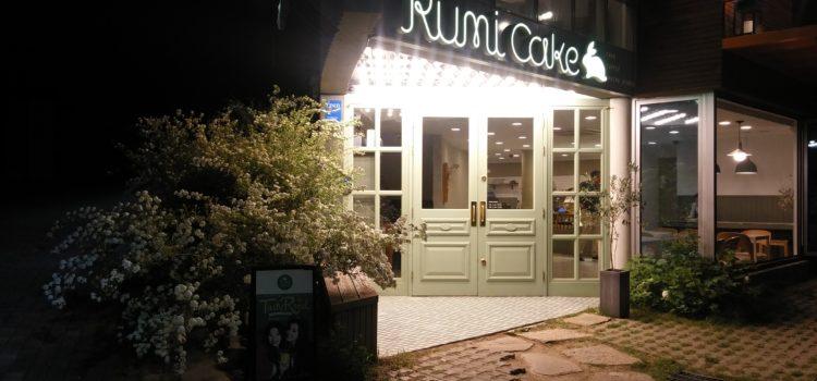 루미케익 (Rumi Cake) @헤이리