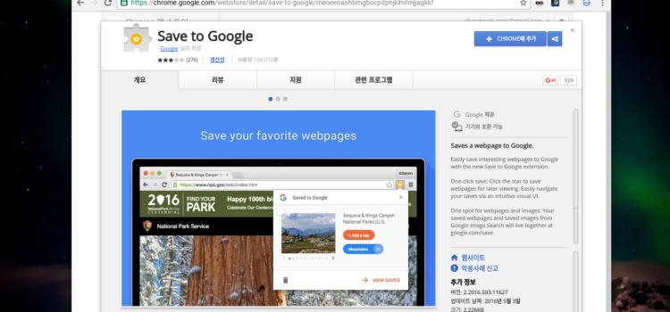 Save to Google – 다시 보고싶은 사이트,이미지를 내 구글 계정에 저장하자