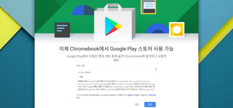 포인투 크롬북에서 Google Play Store 맛보기 (동작 안함)