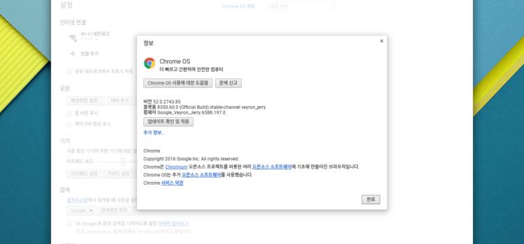 Chrome OS 안정 (stable) 채널 R52 업데이트
