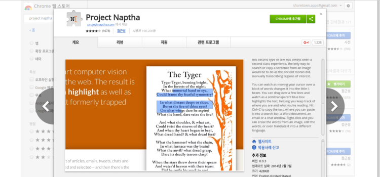 Project Naptha – 이미지 안의 영어 텍스트를 복사 붙여넣기