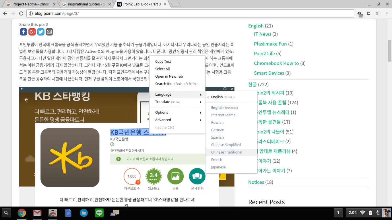 Screenshot 2016-08-03 at 2.04.59 PM