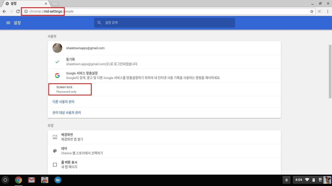 Screenshot 2016-08-19 at 4.04.11 PM 사본