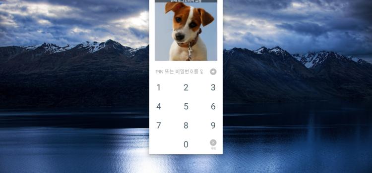 Chrome OS 새 기능 – Pin 번호로 잠금 해제