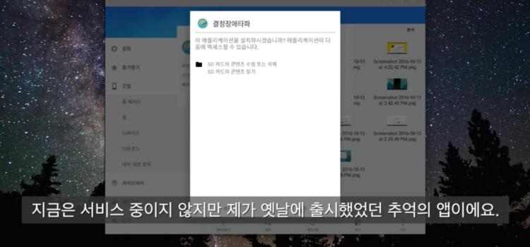 .apk 파일을 이용해 크롬북에 안드로이드 앱 설치하기