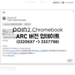 포인투 크롬북 ARC 버전 업데이트 소식 (3337798)