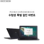 포인투 크롬북 2016년 수능 수험생 특별 할인