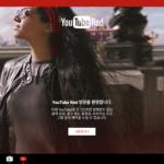 크롬북을 이용한 YouTube Red 100% 활용